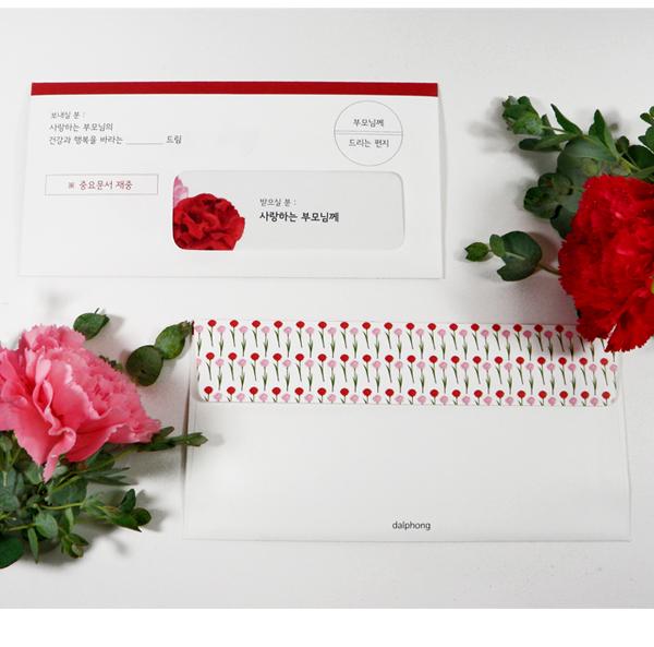 사랑하는 부모님께 - 카네이션 용돈 봉투 - 달퐁이네문방구, 2,000원, 용돈봉투, 시즌/테마